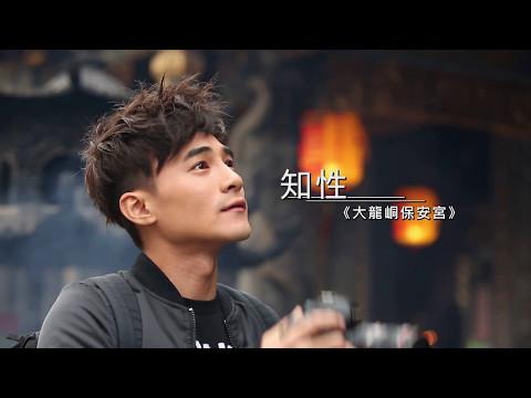 臺灣宗教文化地圖App宣傳影片30秒版本