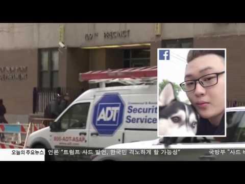 PC방서 자리다툼하다 살인 4.28.17 KBS America News
