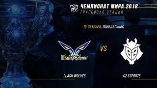 FW vs G2 — ЧМ-2018, Групповая стадия, День 6, Игра 3 / LCL
