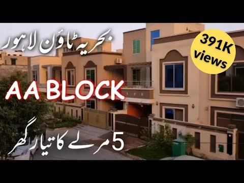 Video 5 Marla Brand New House for Sale Bahria Town Lahore AA Block download in MP3, 3GP, MP4, WEBM, AVI, FLV January 2017