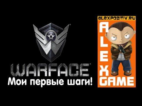 Warface. Мои первые шаги в игре. ALEX