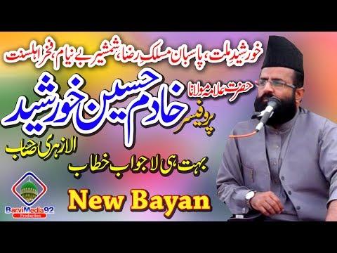 Dr Khadim Hussain Khurshid Alazhari- heart touching voice- Beautiful Latest Sapeech 2017