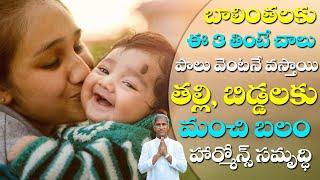How to Increase Breast Milk ?   Pregnancy Birth and Baby   Dr Manthena Satyanarayana Raju Videos