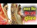 Akshara Singh Again Marriage