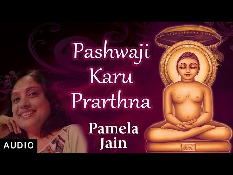 Video Jain Stavan - Pashwaji Karu Prarthna | Pamela Jain | Mahavir Jayanti | Jai Jinendra download in MP3, 3GP, MP4, WEBM, AVI, FLV January 2017