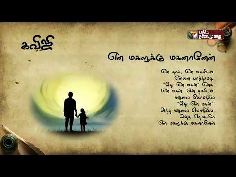 Inspirational-poem-Kavidhai--Ner-Ner-Theneer-14-04-2016