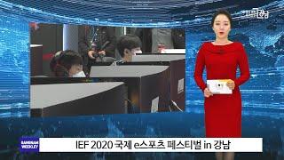 강남구청 12월 첫째주 주간뉴스
