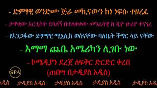 Seifu Fantahun Radio Show - Saturday,  March 7, 2015