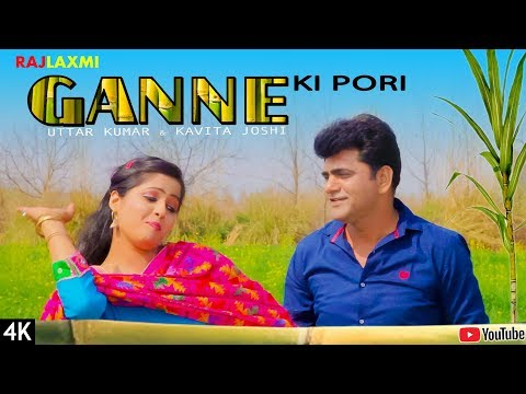 GANNE Ki PORI गन्ने की पोरी | UTTAR KUMAR | KAVITA JOSHI | R.KUMAR | New Video Song