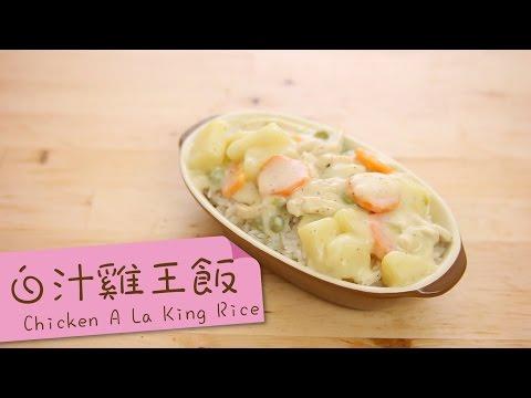 Guide - 喜歡就share俾fd睇同like啦詳細食譜:http://dimcookguide.com/chicken-a-la-king-rice Facebook page:http://www.facebook.com/dimcookguide 訂閱Subscribe:http://www.youtube.com/user/dimcookgu...