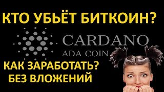 Криптовалюта Cardano ADA убьёт BITCOIN? | как заработать бесплатно и без вложений монету