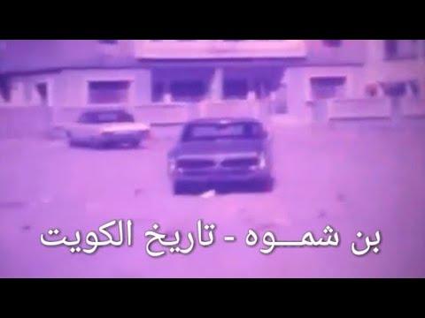 تصوير قديم لـ (الكويت سنة 1975م) - فيلم قصير