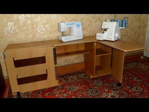Стол для шитья своими руками