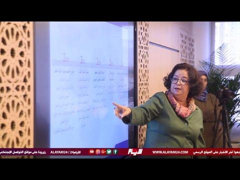 Latifa Akharbach interview Alayam24 HACA conférence de presse