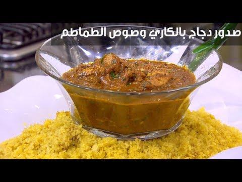 العرب اليوم - طريقة إعداد  صدور دجاج بالكاري وصوص الطماطم
