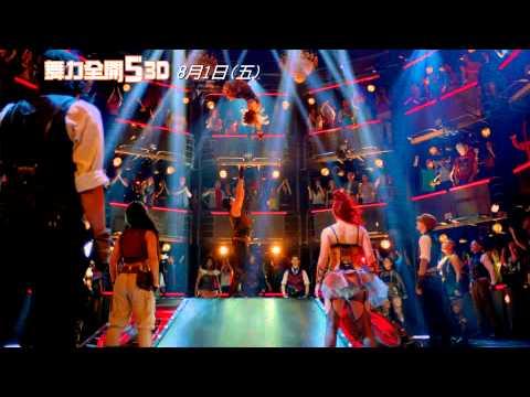 舞力全開5 3D 30秒預告 全員ALL IN篇+舞力派對