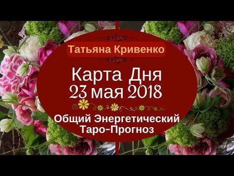 КАРТА ДНЯ   ТАРО ПРОГНОЗ на 23 МАЯ 2018 года - DomaVideo.Ru