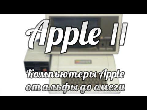 Компьютеры Apple от альфы до омеги. Apple II