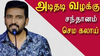 Video santhanam comedy speech about his bail at sakka podu podu raja official trailer launch |redpix MP3, 3GP, MP4, WEBM, AVI, FLV Oktober 2017