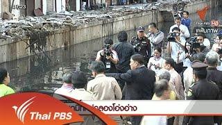 วาระประเทศไทย - ปรับปรุงภูมิทัศน์คลองโอ่งอ่าง