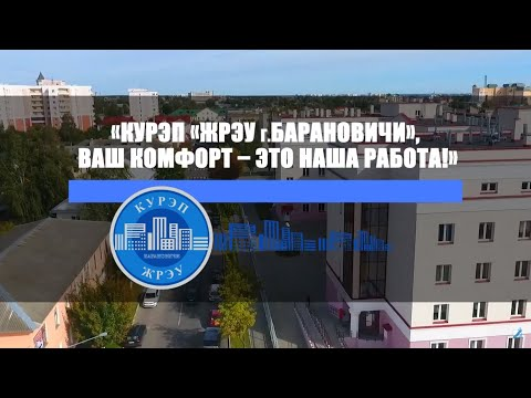 КУРЭП «ЖРЭУ г.Барановичи», Ваш комфорт – это наша работа!