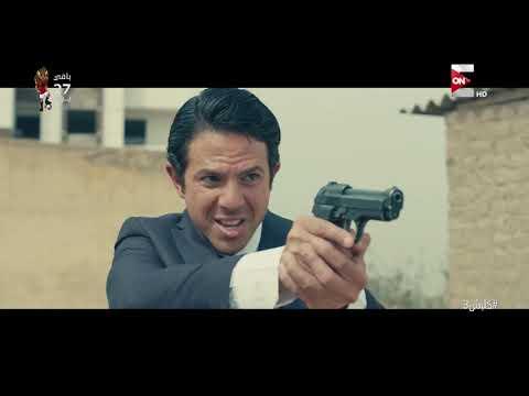 """لحظة استشهاد الضابط حسام في """"كلبش 3"""""""