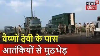 वैष्णों देवी के पास आतंकियों से मुठभेड़   Aaj Ki Taaza Khabar   News18 India