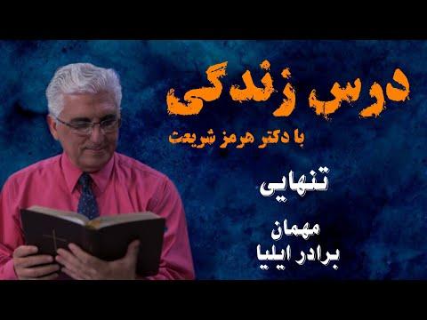 درس زندگی با  کشیش هرمز و مهمان برنامه ایلیا