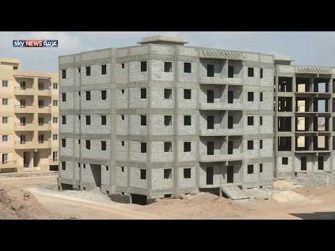 العرب اليوم - مشاريع سكنية بأسعار مخفضة في مصر