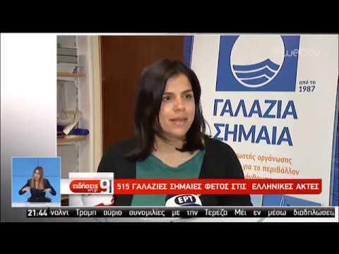 Δεύτερη η Ελλάδα παγκοσμίως σε γαλάζιες σημαίες | 03/06/2019 | ΕΡΤ