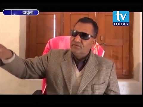 (Gokuleshwar Darchula airport News TV Today.. 3 min.7 sec.)