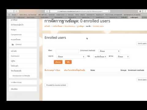 การบรรยาย Moodle 3.3 สร้างห้องเรียนออนไลน์สำหรับโรงเรียน