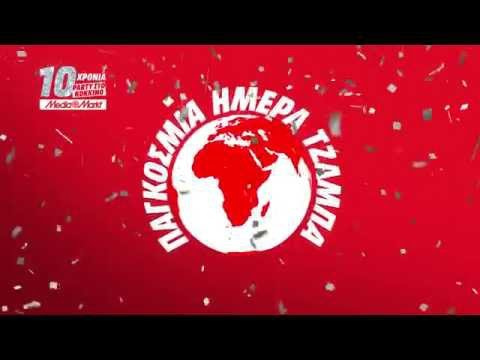 "Video - 10 χρόνια Η Media Markt στην Ελλάδα και το γιορτάζει ""στο κόκκινο"""