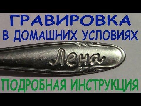 Видео гравировка на металле в домашних условиях своими руками