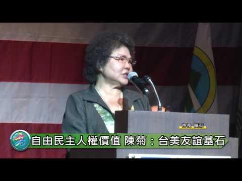 美241周年國慶 陳菊:民主價值是台美關係的基石