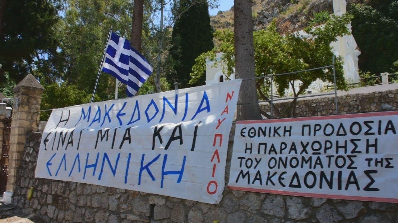Πανό για την Μακεδονία στο Ναύπλιο