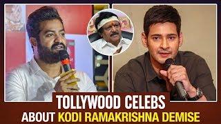 Tollywood Celebrities about Kodi Ramakrishna Demise | Mahesh Babu | Jr NTR
