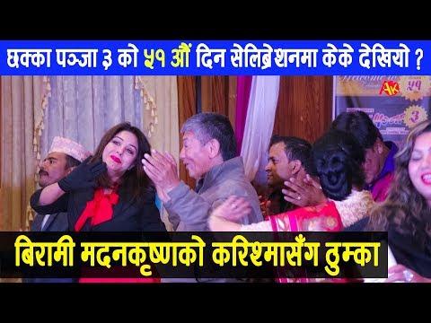 (जब बिरामी मदनकृष्णले सुन्दरी करिश्मासँग यसरी ठुम्का मारे    Madan krishna with Karishma - Duration: 12 minutes.)