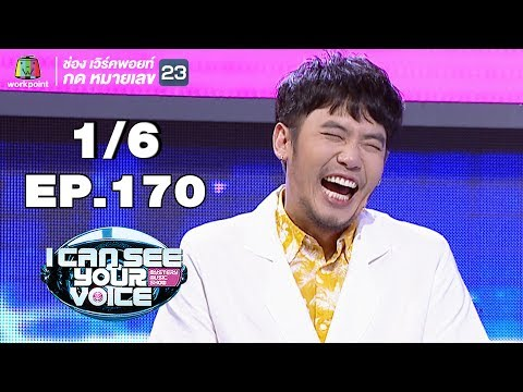 I Can See Your Voice -TH | EP.170 | 1/6 |  ETC.  | 22 พ.ค. 62