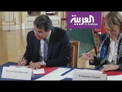 العرب اليوم - شاهد: اتفاق سعودي فرنسي لإنشاء أوركسترا ودار أوبرا
