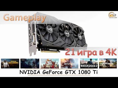 NVIDIA GeForce GTX 1080 Ti: gameplay в 21 игре в 4K разрешении