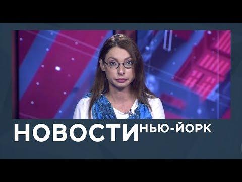 Новости от 25 сентября с Лизой Каймин - DomaVideo.Ru