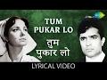 Tum Pukar Lo Tumhara Intezar with Lyrics|तुम पुकार लो तुम्हारा इंतज़ार है के बोल|Rajesh K/Waheeda R