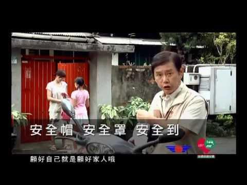 高齡駕駛人行車安全宣導短片客語