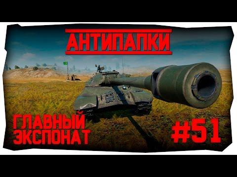 АнтиПапки #51: Главный экспонат!