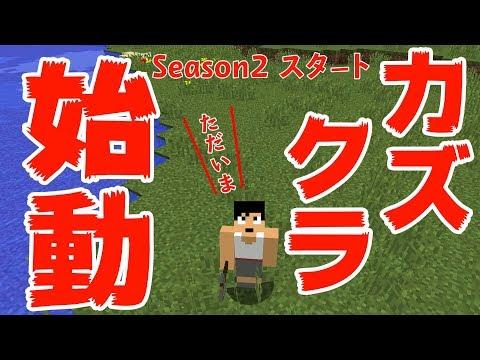 【カズクラ】ただいま!新ワールドでカズクラスタート!マイクラ実況 PART01
