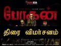 Pogan Movie Review | போகன் திரை விமர்சனம்