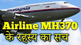 Video तो यह हुआ था MH370 plane के साथ  | Mystery Behind MH370 is Solved? MP3, 3GP, MP4, WEBM, AVI, FLV Maret 2019