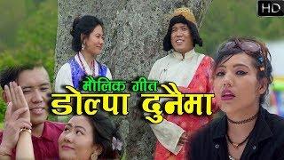 Dolpa Dunaima - Amar Rokka & Pratima Budhathoki