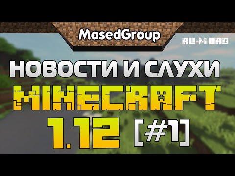 [#1] Новости и слухи о Minecraft 1.12